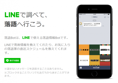 LINE 落語Bot