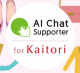 AI Chat Supporter for Kaitori