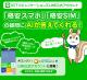 NTTコミュニケーションズ公式アカウント「りす太」