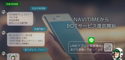 「NAVITIME」LINEアカウント