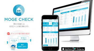 住宅ローン借り換えアプリ「モゲチェック」
