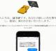 「GetUp」日本初のバイリンガル求人用チャットボット
