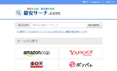 「最安サーチ.com」:LINEチャットボット