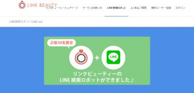リンクビューティー:ネイリスト/サロン検索ロボット