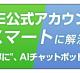 SMBC日興証券 LINE公式アカウント