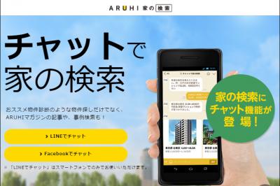 「チャットで家の検索」ARUHI家の検索