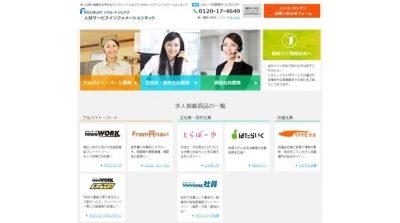 求人・採用担当者向けサイト 『人材サービスインフォメーションネット』