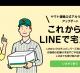 「ヤマト運輸」LINE公式アカウント