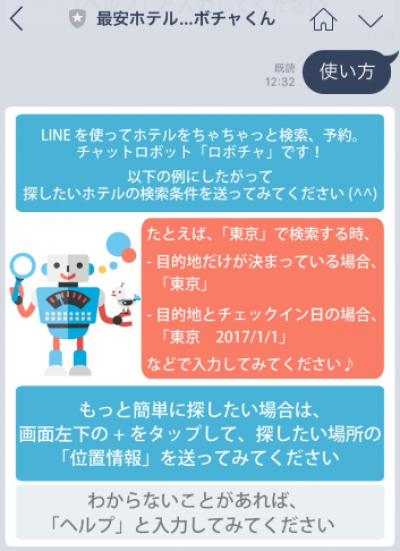 LINEチャットボット:「ロボチャくん」