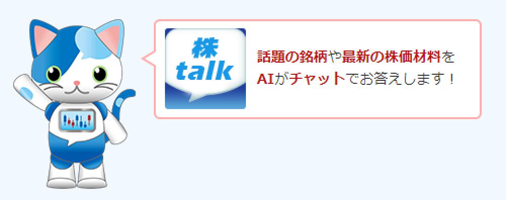 Talk 株