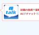 株式マーケット情報AIチャット「株talk」