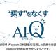 AI社内お問合せシステム「AI-Q」