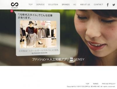 「SENSY(センシー)」 ファッション人工知能アプリ
