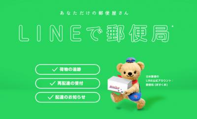 日本郵便 LINE公式アカウント