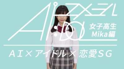 """ユメミルAI:DOL """"女子高生Mika編"""""""