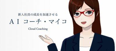 AI コーチ・マイコ