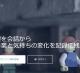 CotoGoto(コトゴト) – 毎日の会話から作業を記録