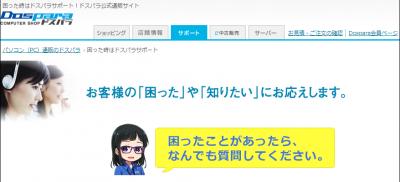 """ドスパラ通販""""AI(人工知能)""""『ミナミちゃん』"""
