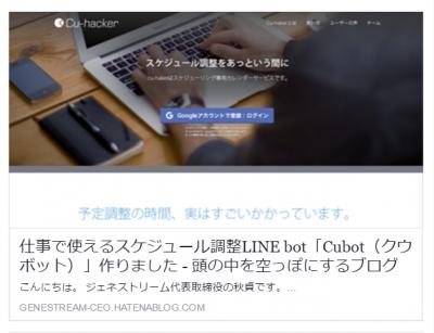 Cubot(クウボット)