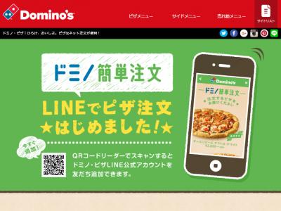 ドミノ・ピザ LINE公式アカウント