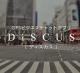 DiSCUS(ディスカス) GPS位置情報連動型ビジネスチャットアプリ