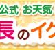 織田信長のイケメン天気予報