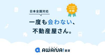 オンライン完結賃貸サービス「AWANAI賃貸」