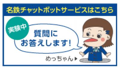 名鉄チャットボットサービス(試験運用)