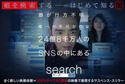 映画「search/サーチ」