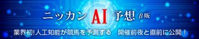 業界初の競馬AI予想「ニッカンAI予想」