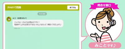 ニッセン みこと(応接ロボット)