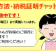 東京都主税局 納税方法・納税証明チャットボット(実証実験)