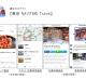 観光ガイドアプリ『東京 NAVITIME Travel』
